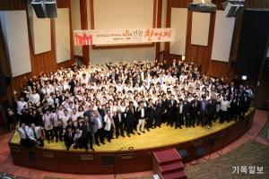 제5회 한국장로교신학대학교 연합찬양제