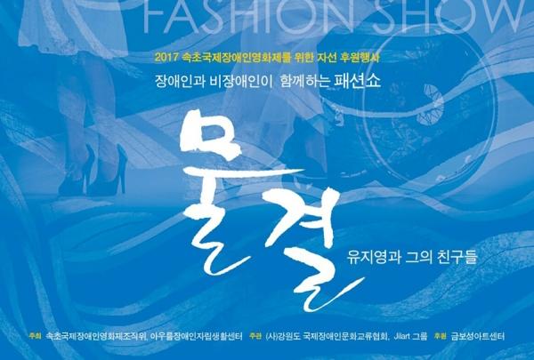 유지영 패션디자이너가 '물결 유지영과 그의 친구들'