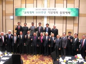 교회개혁500주년 기념대회 출범 예배를 마무리 하고.