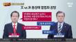 대선후보 4차 TV토론회 홍준표 문재인 격돌