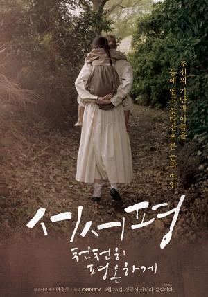 영화 '서서평, 천천히 평온하게'