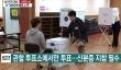 제19대 대선 투표 / YTN