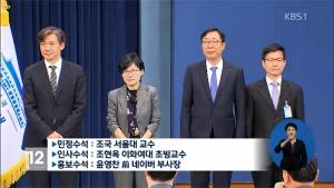 문재인 정부 초대 민정수석인사수석 홍보수석