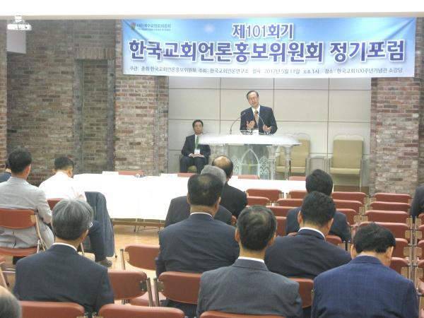 예장통합 한국교회언론홍보위원회는 11일 낮 한국교회100주년기념관에서