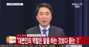 박수현 청와대 대변인