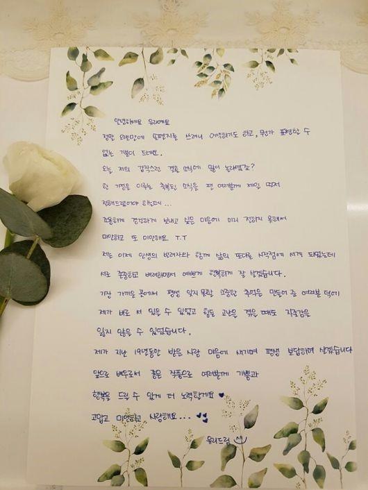 성유리 손편지