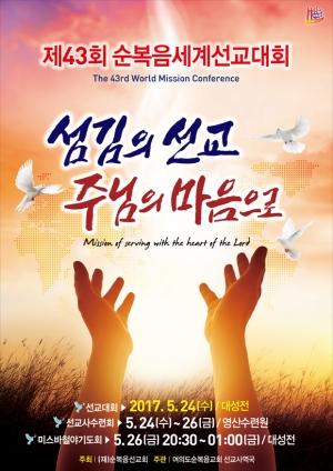 제43회순복음세계선교대회포스터