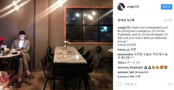 송재희 SNS 여호수아1장9절
