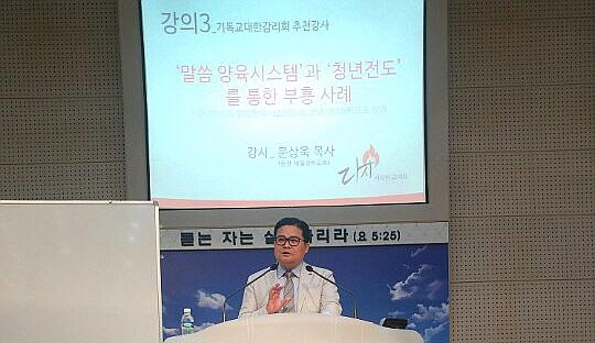 예장통합 총회의 청년지도자 에큐메니컬 세미나가 18일 서울숲교회에서 열린 가운데, 문상욱 목사가 발표하고 있다. ⓒ 하석수 기자