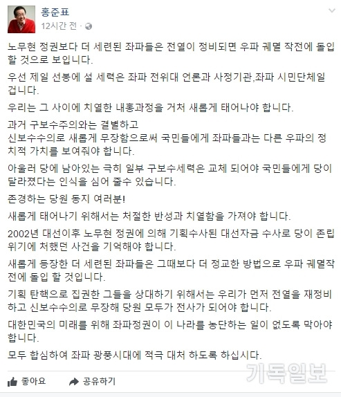홍준표 페이스북