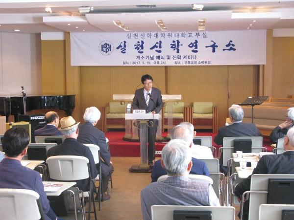 19일 낮 연동교회 소예배실에서 실천신학연구소 개소식 및 신학세미나가 열렸다.