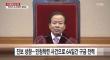 김이수 헌법재판소장 후보자 좌편향