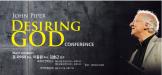 존 파이퍼 목사 컨퍼런스