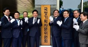 김진표 국정자문위 / 포커스뉴스