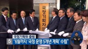 국정기획자문위원회