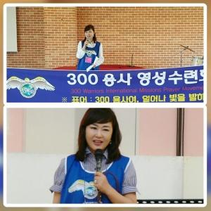 300용사 영성수련회