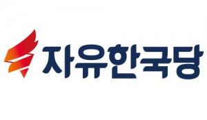 자유한국당 CI 로고