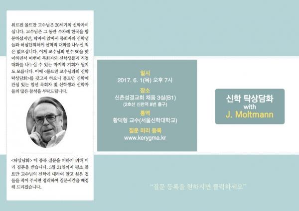케리그마신학연구원 몰트만 교수님과의 신학 탁상담화