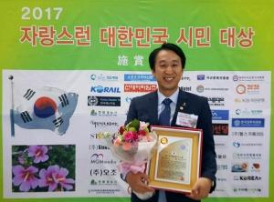 허유인 순천시의원, '2017 자랑스런 대한민국 시민대상' 수상
