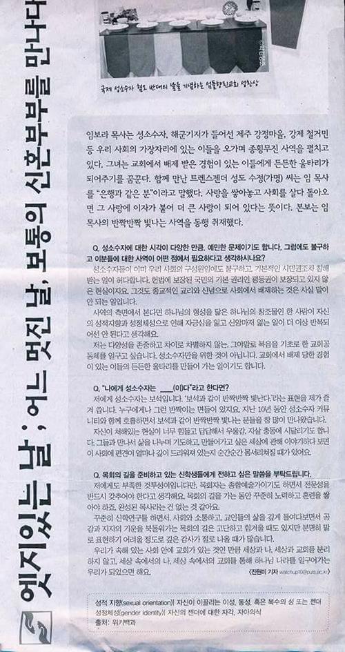 장신대에서 발행하는 학교신문 '신학춘주'