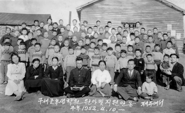 제주 구세군후생학원(1952)