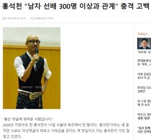 """홍석천 """"남자 선배 300명 이상과 관계"""" 충격 고백"""