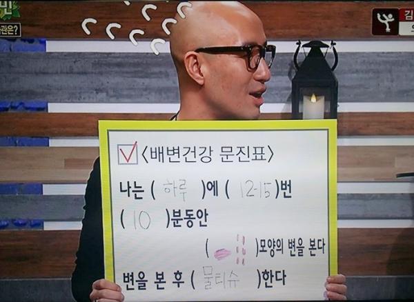 KBS2 '비타민'에 출연한 연예인 홍석천의 '배변건강 문진표