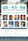 미래교회 컨퍼런스 웹포스터