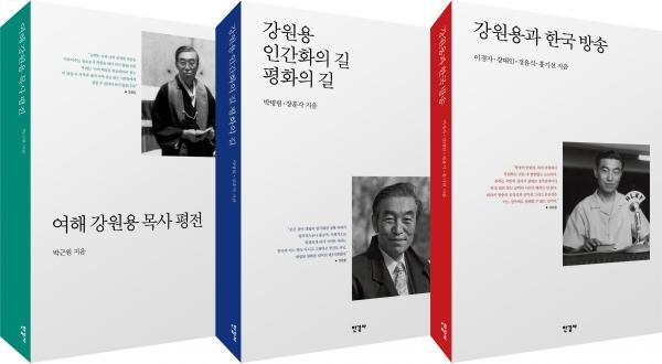 한길사에서 출판한 '여해 강원용 평전'(전 3권)