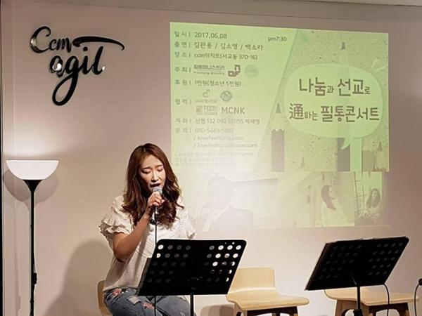 필통콘서트 찬양사역지 김소영