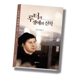 루터의 생애와 신학