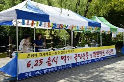 (사)한사랑선교회가 12일 낮 서울대학교 자하연 앞에서 '제27회 6.25 음식먹기 국민운동'과 '북한 인권사진 전시회'를 개최했다.