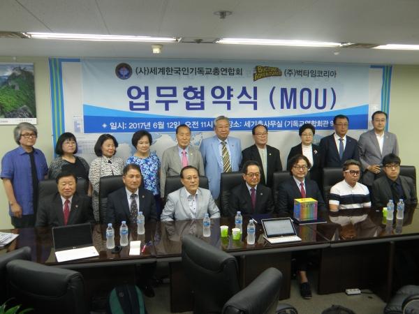 20170612-벅스타임코리아MOU (1)