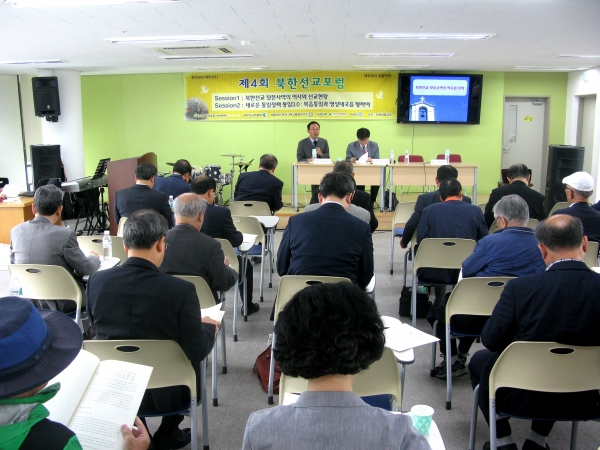 기성 교단 북한선교 사역단체들이 함께 모여 '제4회 북한선교포럼'을 개최했다.