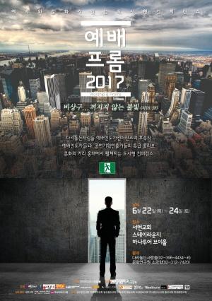 예배프롬2017 포스터