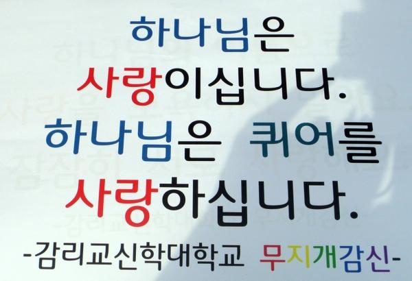 감신대 동성애자 모임 '무지개감신'