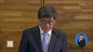 안경환 법무부 장관 후보자