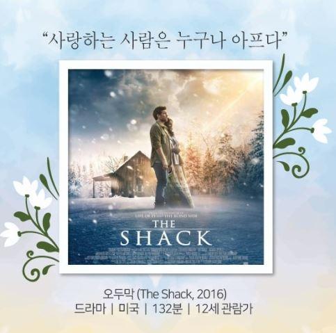 영화 오두막 포스터