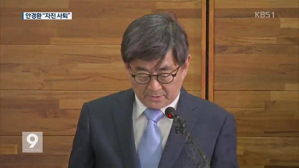 사퇴한 안경환 법무부 장관 후보자