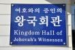 여호와의증인 왕국회관 / 썸네일용