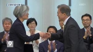 문재인  대통령 강경화 외교부 장관 임명