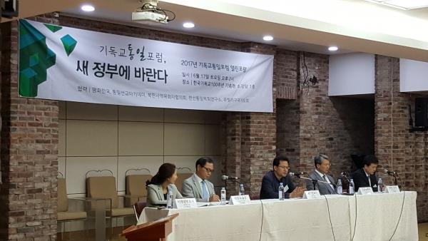 지난 17일 오후 한국교회100주년기념관에서