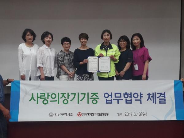 강남구 약사회와 사랑의장기기증운동본부의 협약식 모습