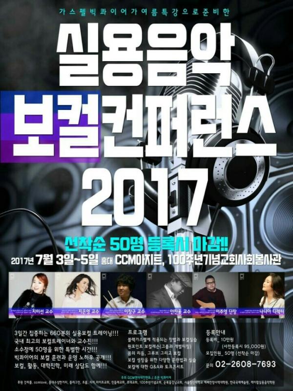 실용음악 보컬 컨퍼런스 2017
