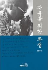 자유를 위한 투쟁 운산 김관석 목사