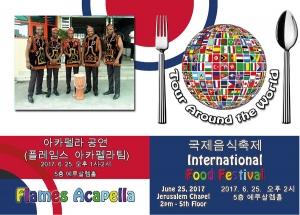 아카펠라 공연과 국제음식축제 포스터