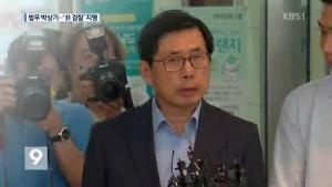 신임 법무부장관 내정자 박상기 연세대 법학전문 대학원 교수