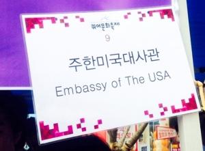 2016년 동성애행사에 부스를 마련한 주한미국대사관