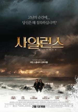 영화 '시일런스' 포스터