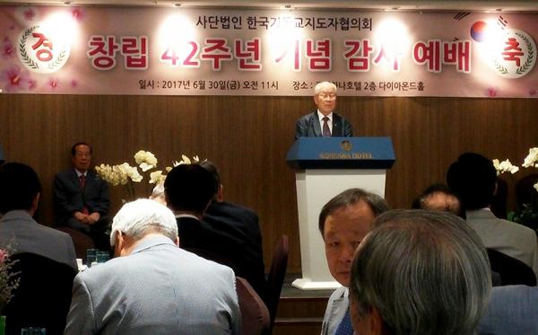 루터대학교 전 총장 김해철 목사